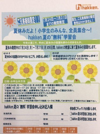 夏の無料学習会